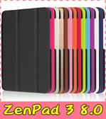 【萌萌噠】ASUS ZenPad 3 8.0 Z581KL 卡斯特紋 三折支架保護套 類皮紋側翻皮套 平板套 保護殼