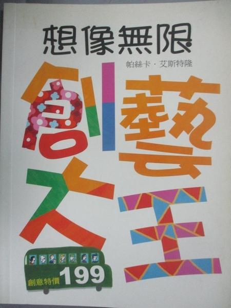 【書寶二手書T7/藝術_XGX】創藝大王--想像無限_帕絲卡.艾斯特隆,  李桂蜜