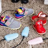 烘鞋器兒童款烘鞋器干鞋器家用寶寶暖鞋器殺菌除臭小孩小號烘鞋子烤鞋器220v 寶貝計畫