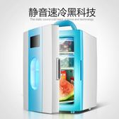 行動小冰箱 索美特10L小冰箱迷你小型家用微型制冷宿舍車載冷藏兩用二人世界T