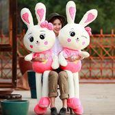 兔子布娃娃玩具毛絨玩具小白兔公仔萌兔玩偶兒童生日禮物送女生igo 『歐韓流行館』