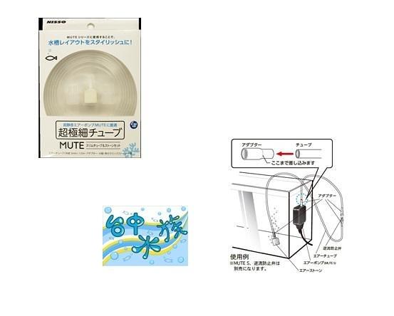 {台中水族} 日本 NISSO-NAG-381 t超靜音迷你馬達專用風管+細微氣泡石   特價