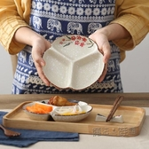 日式陶瓷三格盤餐具早餐盤創意小菜盤子家用分格餐盤菜盤兒童分餐  ATF  魔法鞋櫃