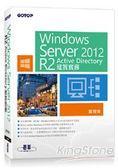 Windows Server 2012 R2 Active Directory建