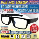 【CHICHIAU】1080P 時尚無孔眼鏡造型觸摸式開關微型針孔攝影機(16G)@桃保