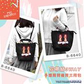 日本mis zapatos B-6640 花帶結3WAY 手提肩背後背三用包-特價出清