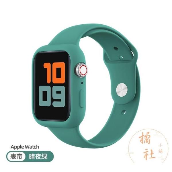 iwatch錶帶apple watch蘋果手表保護殼液態硅膠表帶【橘社小鎮】