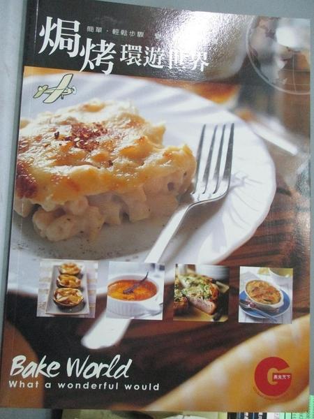 【書寶二手書T9/餐飲_ZJU】焗.烤環遊世界Baking World_方玉梅&