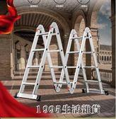 家用梯摺疊梯子鋁合金加厚馬椅伸縮梯工程梯閣樓直梯子 1995生活雜貨igo
