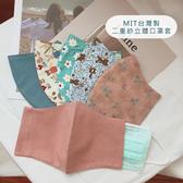台灣製二重紗立體口罩套 純棉 布口罩 獨具衣格 H551