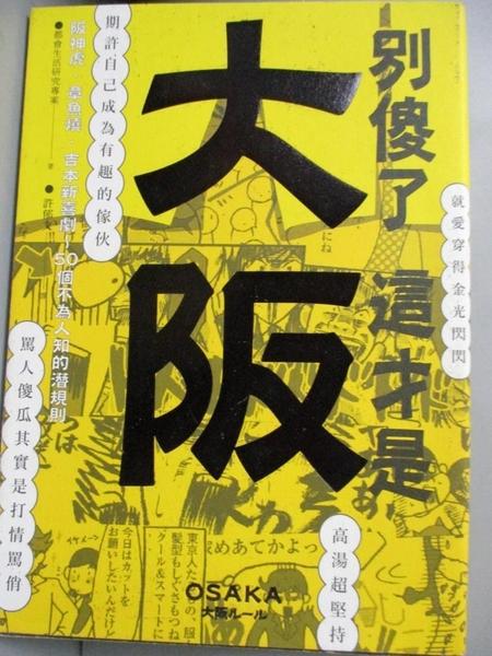 【書寶二手書T8/地理_HQG】別傻了 這才是大阪-阪神虎.章魚燒.吉本新喜劇_都會生活研究專案