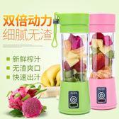 榨汁杯迷你型電動便攜式家用型水果小型炸果汁機宿舍 DN8337【野之旅】TW