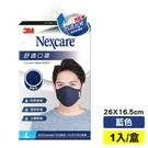 3M Nexcare 舒適口罩升級款 1入/盒 (藍色) (L) 專品藥局 【2016697】