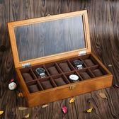 雅式復古木質玻璃天窗手錶收藏盒子12格裝手串鍊展示箱收藏收納首飾盒【店慶8折促銷】
