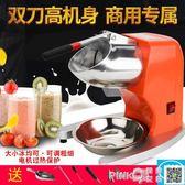 商用雪花高速奶茶店電動刨冰機碎冰機沙冰機雙刀大功率打冰機 【PINK Q】