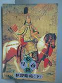 【書寶二手書T1/一般小說_JCI】乾隆皇帝-秋聲紫苑(下)_二月河