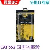 CAT S52 四角空壓保護殻 TPU【公司貨】