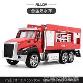 玩具車 大號合金消防車模型119救火水罐云梯車男孩兒童回力玩具汽車套 大宅女韓國館
