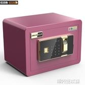 保險櫃 保險箱小型隱形密碼辦公保險櫃防盜指紋迷你報警保管箱 星河光年DF