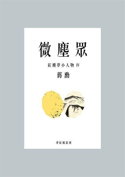 微塵眾:紅樓夢小人物4【城邦讀書花園】