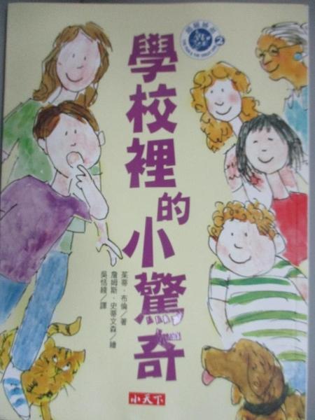 【書寶二手書T3/兒童文學_NAA】學校裡的小驚奇_茱蒂.布倫