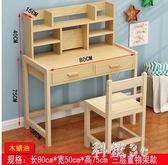 學習桌兒童書桌寫字臺小學生家用作業課桌椅套裝可升降實木經濟型 aj7100『科炫3C』