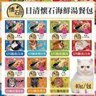 ☆國際貓家☆日清懷石海鮮湯餐包 七種口味...