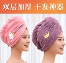 幹發帽女 長發成人超強吸水新款不掉毛可愛浴帽 包頭巾擦頭發毛巾