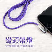 王者彎頭 蘋果 iOS 數據線 lightning 手游 傳輸線 指示燈 2.4A快充 iPhone 充電線 倍思