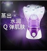 蒸臉器美容儀家用熱噴蒸面機補水儀器臉部加濕器蒸鼻器  【全館免運】