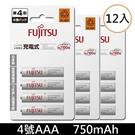 【免運費+贈電池收納盒】富士通 HR-4UTC(4B) 750mAh 低自放鎳氫4號AAA可回充2100次充電電池(日本製)x12顆