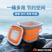 折疊水桶戶外便攜式旅行釣魚桶打水桶多功能大號家用伸縮桶【探索者戶外生活館】