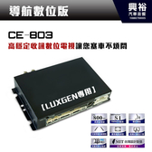 【LUXGEN】CE-803納智捷LUXGEN S5.U6專用汽車用衛星導航,數位電視.原車主機升級