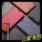 【萌萌噠】三星 Note10 Lite Note20 Note10 plus 復古商務錢包款 全包軟殼 超薄側翻皮套 可插卡支架