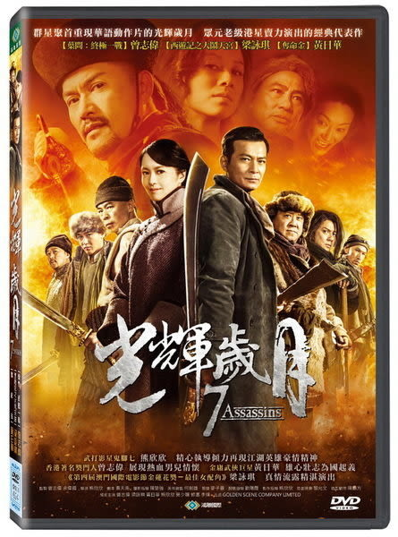 光輝歲月 DVD Seven Assassins   (購潮8)