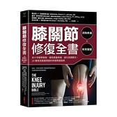 膝關節修復全書