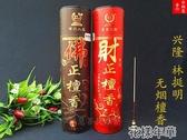 檀香天然佛香供香無財神香竹簽香家用祭祖禮佛香新年拜拜香 花樣年華