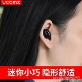 UCOMX U6無線藍芽耳機運動入耳式掛耳耳塞式開車通用迷你超小隱形 全館免運