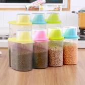 8件套 有蓋透明廚房五谷食品雜糧大號密封儲物罐塑料奶粉小收納盒 小巨蛋之家