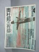 【書寶二手書T9/翻譯小說_GIJ】奧杜邦的祈禱_伊(土反)幸太郎