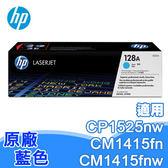 HP CE321A 128A 原廠碳粉匣 藍色 (CP1525nw/CM1415fn/CM1415fnw)