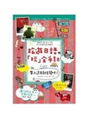 (二手書)旅遊日語「玩」全手記—帶上這本,就出發吧!(25K+1MP3)