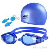 泳鏡高清防霧泳鏡男女平光帶防水游泳眼鏡泳帽套裝備 潔思米