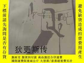 二手書博民逛書店罕見狄更斯傳,謝天振,方曉光,魯效陽,董翔曉譯,1985年一版一