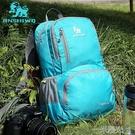 新款皮膚包超輕可摺疊大容量旅行包後背包戶外背包登山包輕便男女  一米陽光
