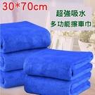 【03504】 多功能擦車巾 30*70cm 超細纖維 吸水毛巾 清潔布 抹布 廚房 汽車 不掉毛