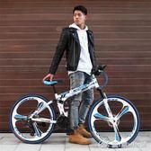 折疊山地車自行車成人男女雙碟剎減震單車24速YXS 優家小鋪