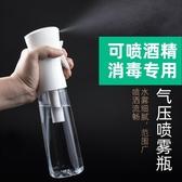 噴霧瓶高壓噴霧瓶酒精消毒化妝補水超細細霧霧化噴瓶空瓶按壓稀釋小噴壺 非凡小鋪