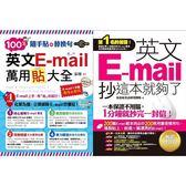 英文E-mail,抄這本就夠了(暢銷增訂版)+100%英文E-mail萬用貼大全(2書)