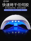 SIOUX美甲光療機速干美甲燈烘干機器光療led燈甲油膠烘干烤燈伊芙莎